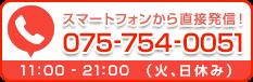 スマートフォンから直接発信! TEL.075-754-0051 11:00~21:00